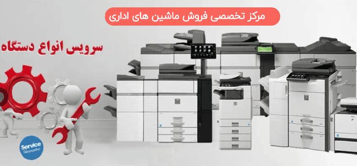 ljb - خرید و فروش دستگاه کپی و ماشین های اداری